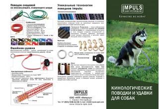 """Буклеты с описанием продукции НПП """"Импульс"""""""